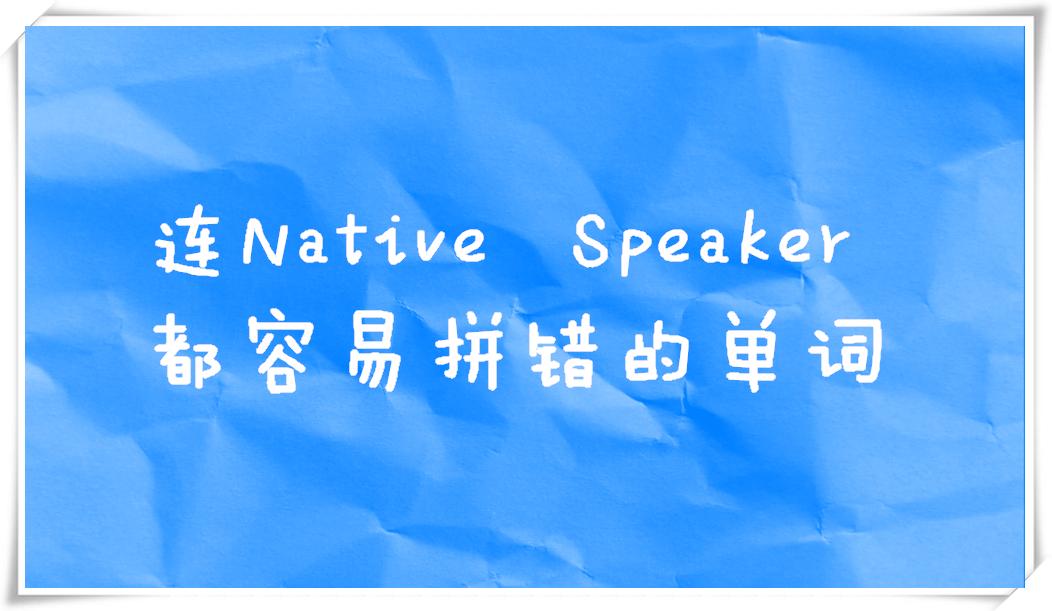 墨尔本PTE考试复习备战攻略:Native Speaker也会拼错PTE词汇总结II